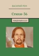 Стихи-23. Рождённый вСССР