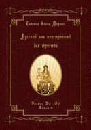 Русский как иностранный для юристов. Уровни В2—С2. Книга6
