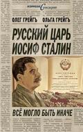 Русский царь Иосиф Сталин, или Да здравствует Грузия!