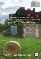 Путешествие из Москвы через Белоруссию в Польшу и обратно. Часть I. СИНЕОКАЯ