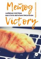 Метод Victory. Разбогатей на ЛитРес. Лайфхак система для писателей