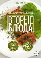 Вторые блюда. Вегетарианская\/постная кухня. Книга 2