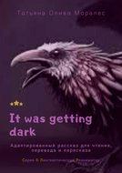 It was getting dark. Адаптированный рассказ для чтения, перевода ипересказа. Серия © Лингвистический Реаниматор