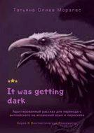 It was getting dark. Адаптированный рассказ для перевода санглийского наиспанский язык ипересказа. Серия © Лингвистический Реаниматор