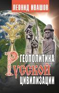 Геополитика русской цивилизации