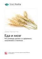 Краткое содержание книги: Еда и мозг. Что углеводы делают со здоровьем, мышлением и памятью. Дэвид Перлмуттер