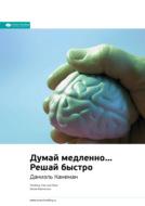 Краткое содержание книги: Думай медленно… Решай быстро. Даниэль Канеман