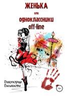 Женька или Одноклассники off-line