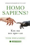 Homo sapiens? Как мы все про***ли