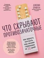 Что скрывают противозачаточные. Как вернуть контроль над своими гормонами за 30 дней