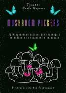 Mushroom pickers. Адаптированный рассказ для перевода санглийского наиспанский ипересказа. © Лингвистический Реаниматор