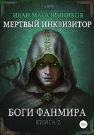 Мертвый Инквизитор 2. Боги Фанмира