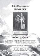 Prospekt монографии «Мир чеченцев. XIX век»