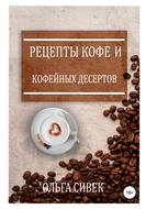Рецепты кофе и кофейных десертов