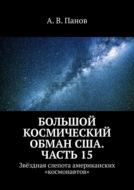 Большой космический обман США. Часть15. Звёздная слепота американских «космонавтов»