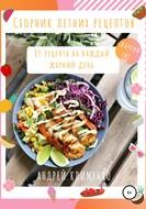 Сборник летних рецептов: 83 рецепта на каждый жаркий день