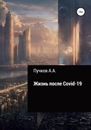 Жизнь после Covid-19
