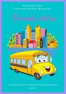 The wheels on the bus. Учимся читать послогам ипеть наанглийском языке