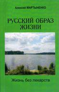 Русский образ жизни. Жизнь без лекарств