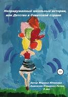 Непридуманные школьные истории, или Детство в Советской стране