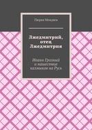 Лжедмитрий, отец Лжедмитрия. Иоанн Грозный и нашествие калмыков на Русь