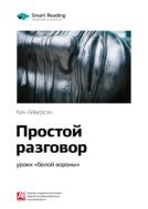 Краткое содержание книги: Простой разговор: уроки «белой вороны». Кен Айверсон