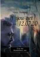 If you get me – 12.07.20. Если ты достанешься мне