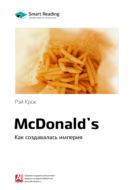 Краткое содержание книги: McDonald`s. Как создавалась империя. Рэй Крок