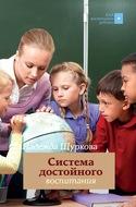 Система достойного воспитания. Методическое пособие педагога-практика