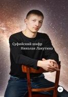 Суфийский шифр Николая Лакутина