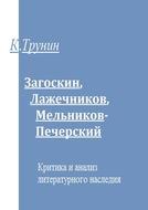 Загоскин, Лажечников, Мельников-Печерский. Критика и анализ литературного наследия
