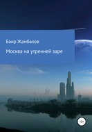 Москва на утренней заре