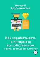 Как зарабатывать в интернете на собственном сайте, сообществе, блоге?