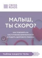 Обзор на книгу Елены Березовской «Малыш, ты скоро? Как повлиять на наступление беременности и родить здорового ребенка»