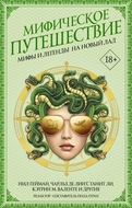 Мифическое путешествие: Мифы и легенды на новый лад