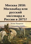 Москва 2050: Москвабад или русский миллиард вРоссии в2075?
