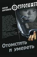Отомстить и умереть (сборник)