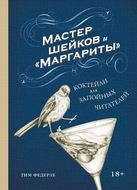Мастер шейков и «Маргариты». Коктейли для запойных читателей