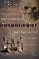 Антропофаг