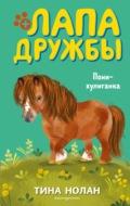 Пони-хулиганка