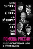 Помощь России. Великая Отечественная война в воспоминаниях