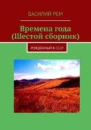 Временагода (Шестой сборник). Рождённый вСССР