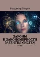 Законы изакономерности развития систем. Книга4