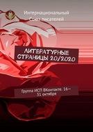 Литературные страницы 20\/2020. Группа ИСП ВКонтакте. 16—31октября