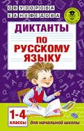 Диктанты по русскому языку. 1-4 классы