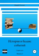 История и баланс событий. Вып. 3