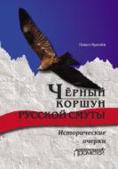 Чёрный коршун русской смуты. Исторические очерки