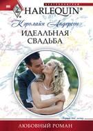 Идеальная свадьба