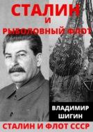 Сталин и рыболовный флот СССР