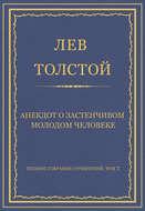 Полное собрание сочинений. Том 7. Произведения 1856–1869 гг. Анекдот о застенчивом молодом человеке